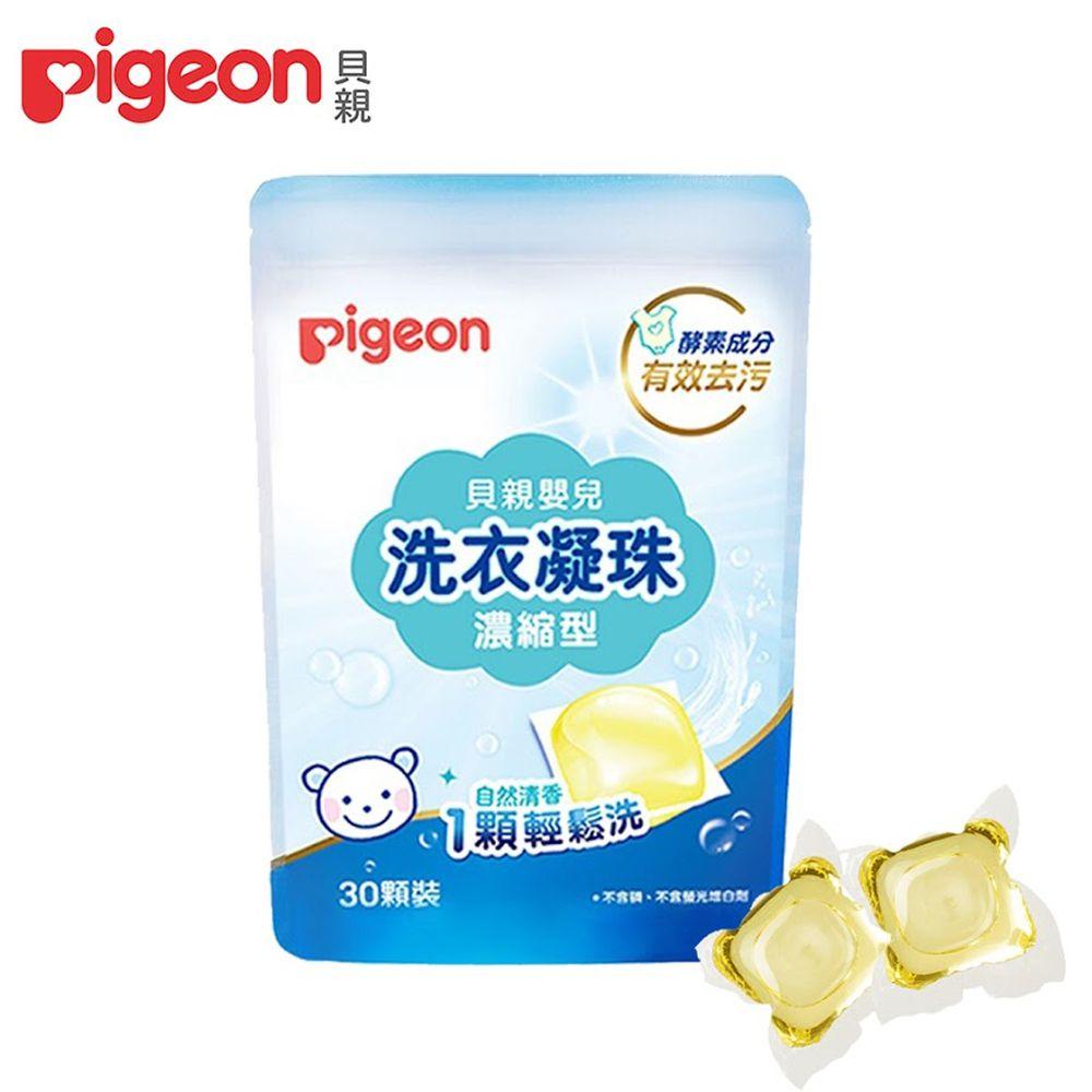 貝親 Pigeon - 洗衣凝珠30顆(袋裝)