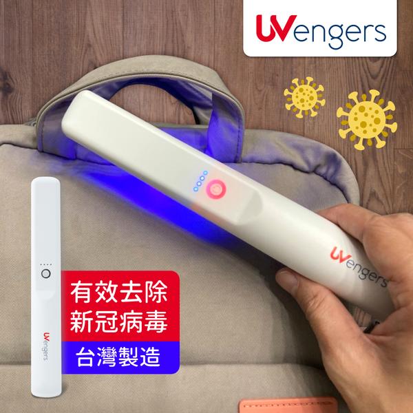 可去除新冠病毒!UNengers UV1 紫外線除菌棒