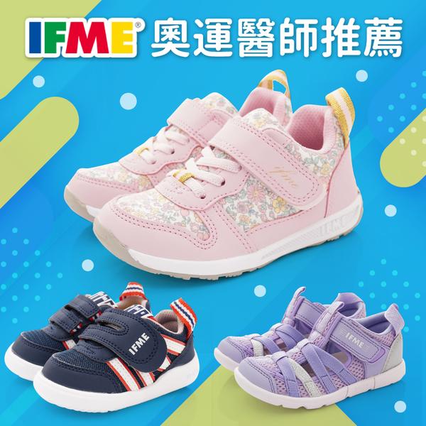 ★ 日本銷售NO.1★ 日本 IFME 機能鞋/學步鞋