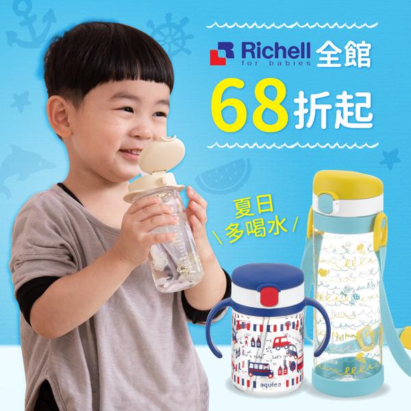 全館68折起【日本 Richell人氣水壺大賞】60年經典育兒品牌!