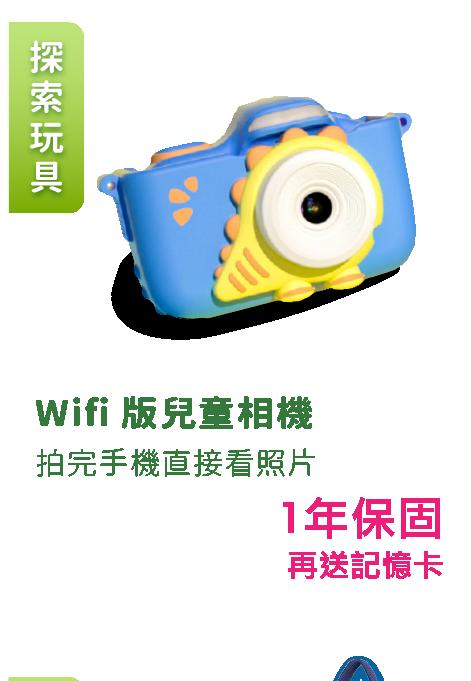 https://mamilove.com.tw/market/category/outdoor-toy/camera