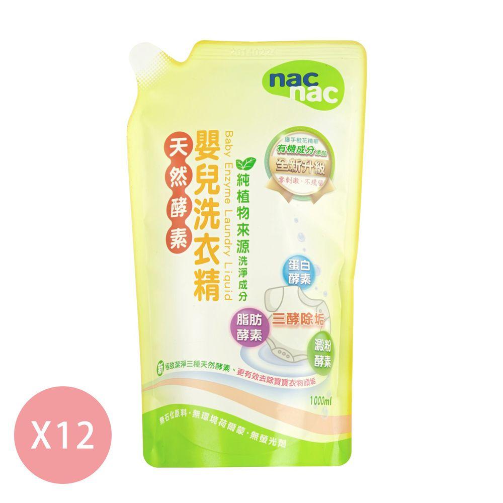 nac nac - 天然酵素嬰兒洗衣精-補充包(箱購)-1000mLx12