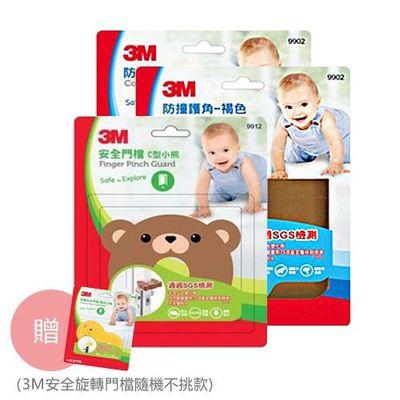 兒童客廳安全組-F 防撞護角-褐色x2+安全門檔-C形小熊x1-送 3M 安全旋轉門檔x1 (款式隨機)