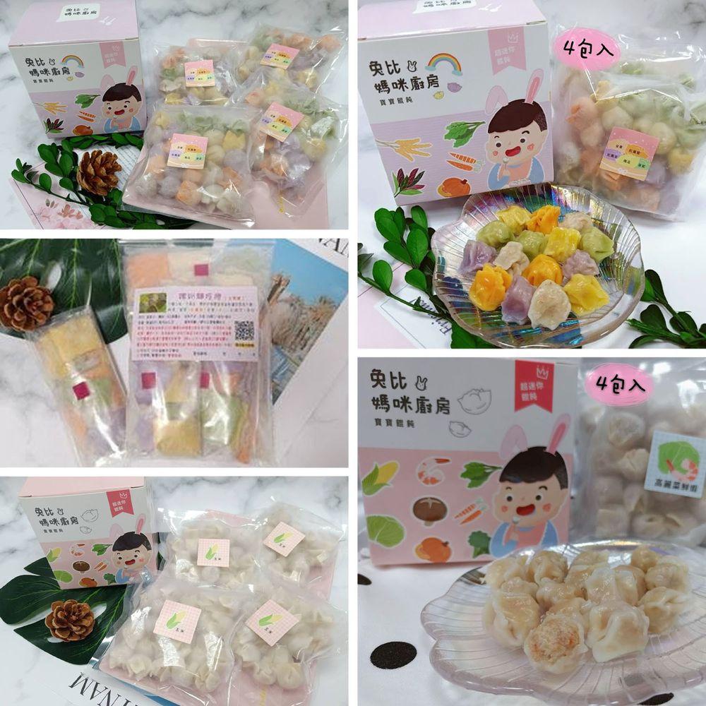 兔比媽咪廚房 - 優惠組-寶寶餛飩(五彩繽紛款*1高麗菜鮮蝦*1玉米*1)彩虹蔬菜麵*1繽紛麵疙瘩*1