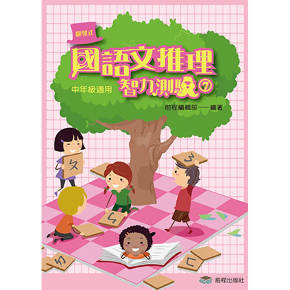 國語文推理智力測驗-中年級(7)