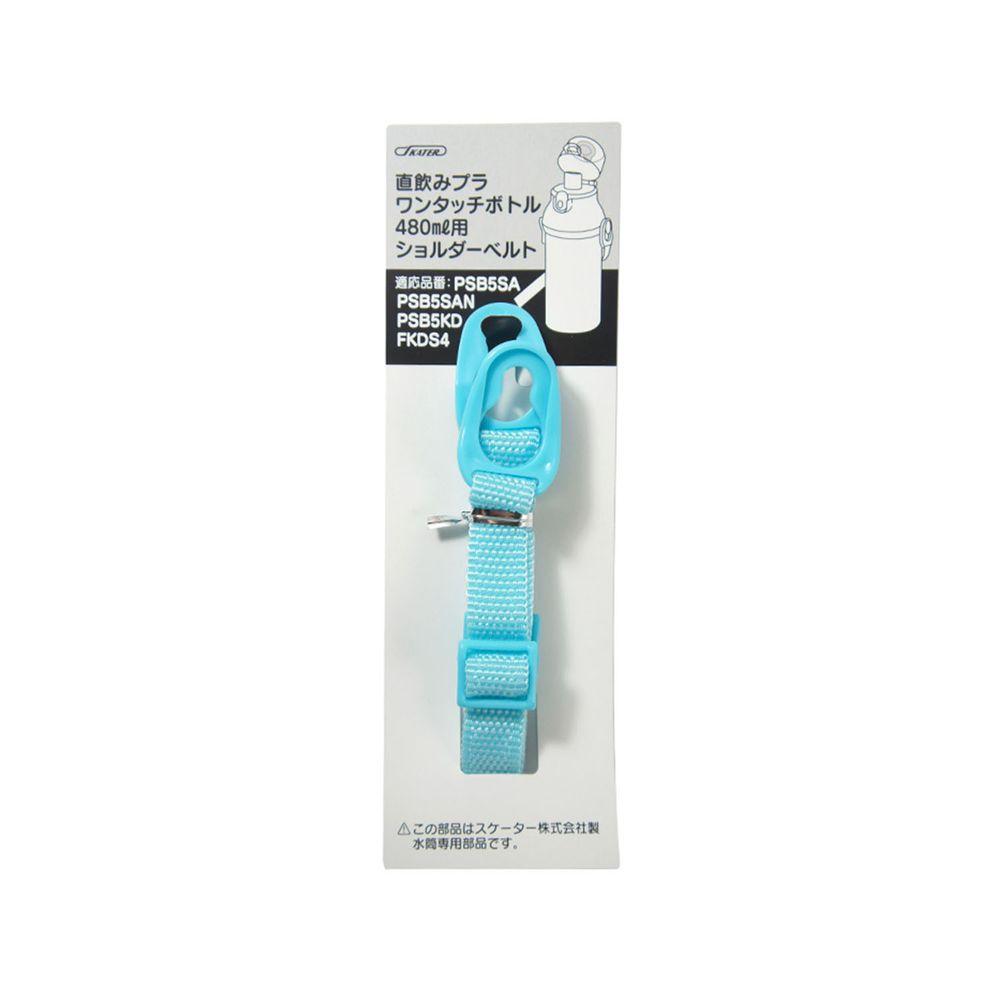 日本 SKATER - 兒童直飲冷水壺 (480ml)-肩帶-水藍