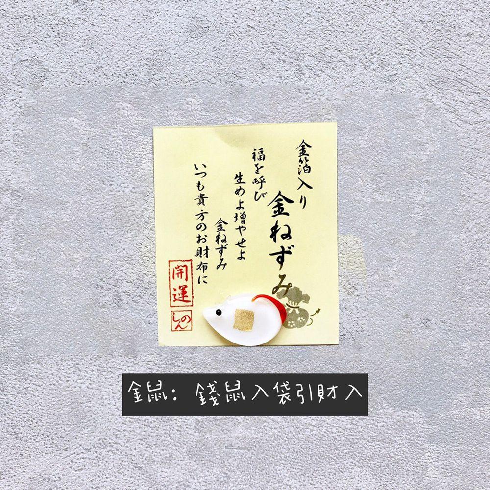 日本京都 - 財布金箔開運護身符/緣起物-金鼠(帶財) (尺寸:1.5cm)