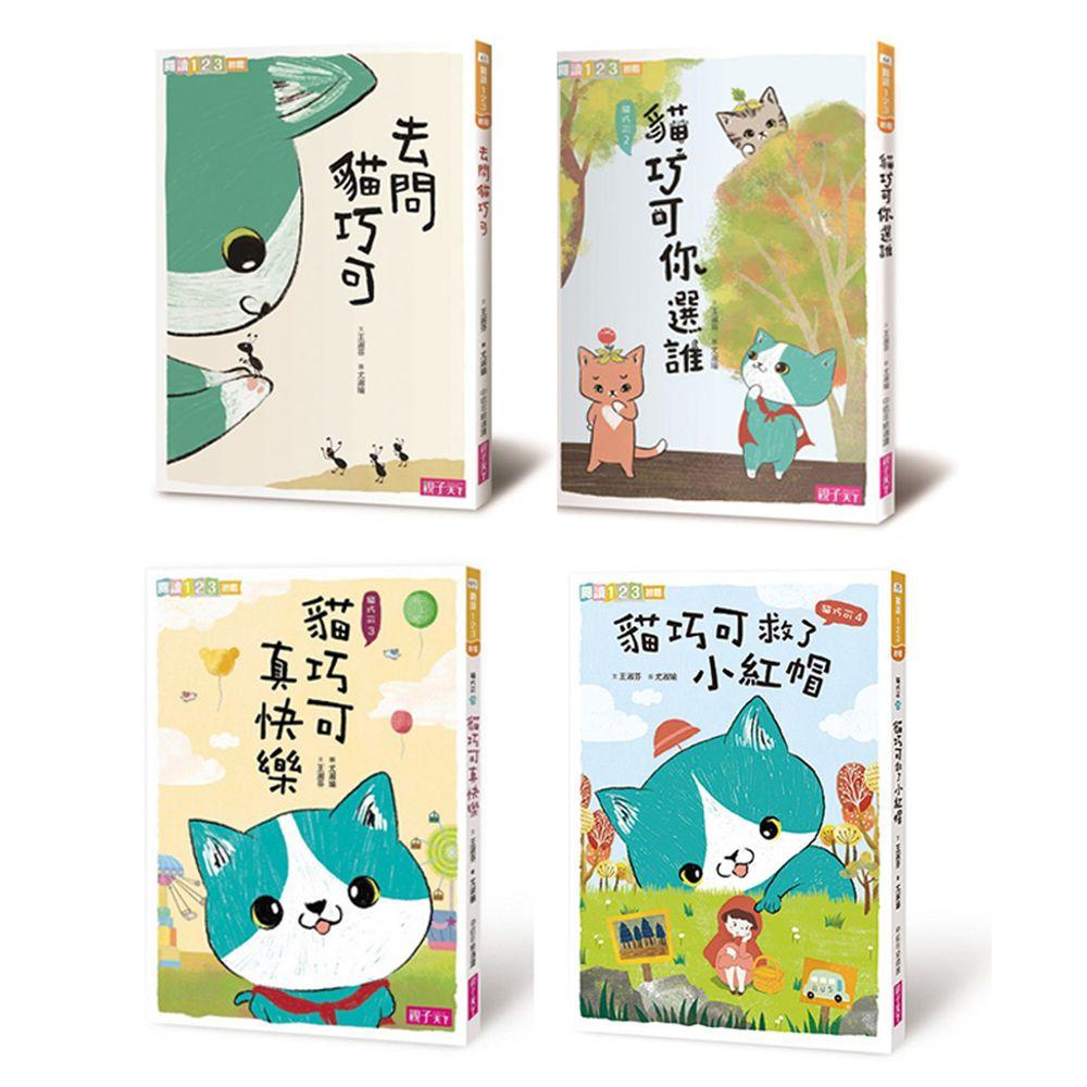 親子天下 - 貓巧可【專為低中年級孩子設計~行動百科全書】-套書(共4冊)