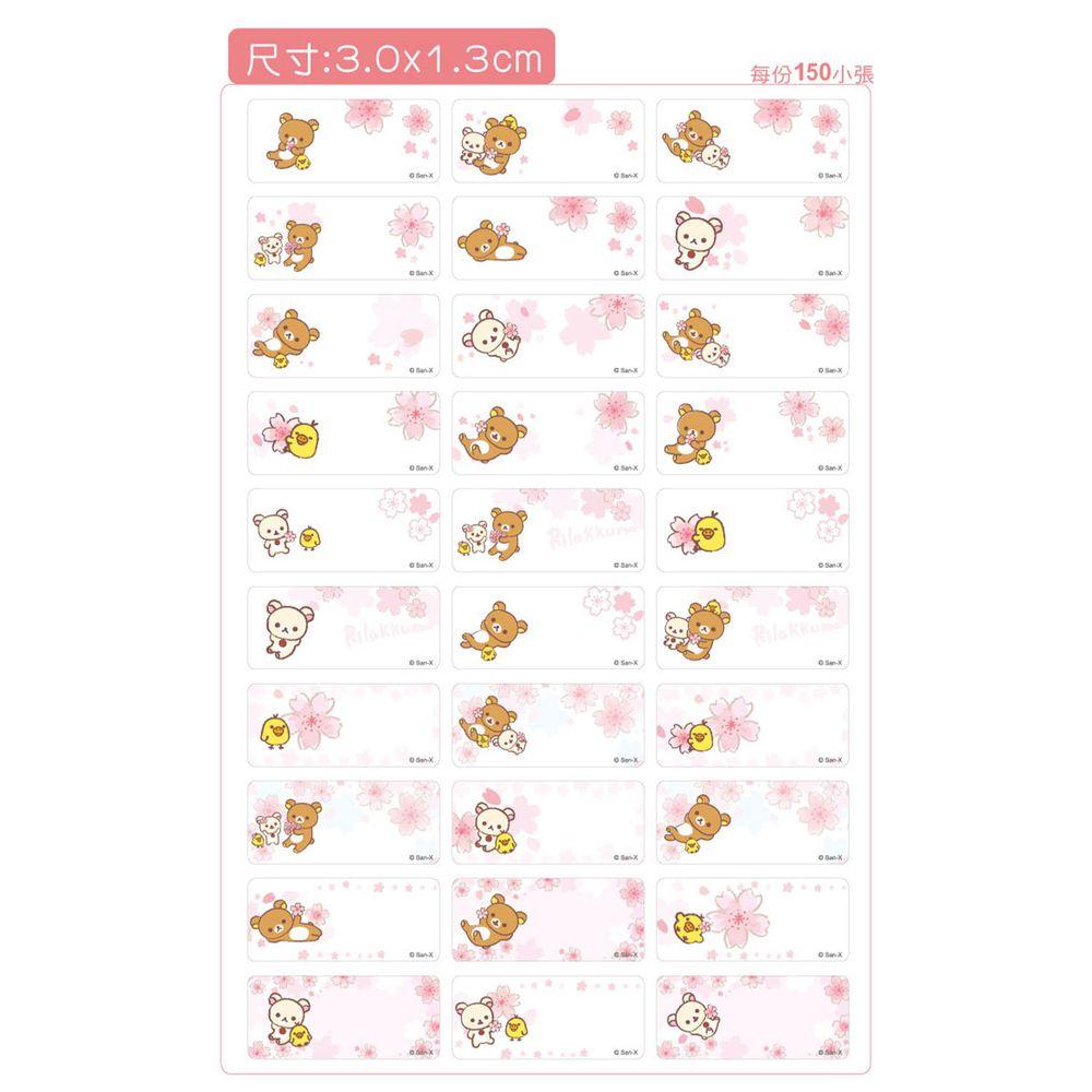 吉祥刻印 - 拉拉熊-櫻花系列鑽石版姓名貼-1.3x3.0公分(每份150小張)