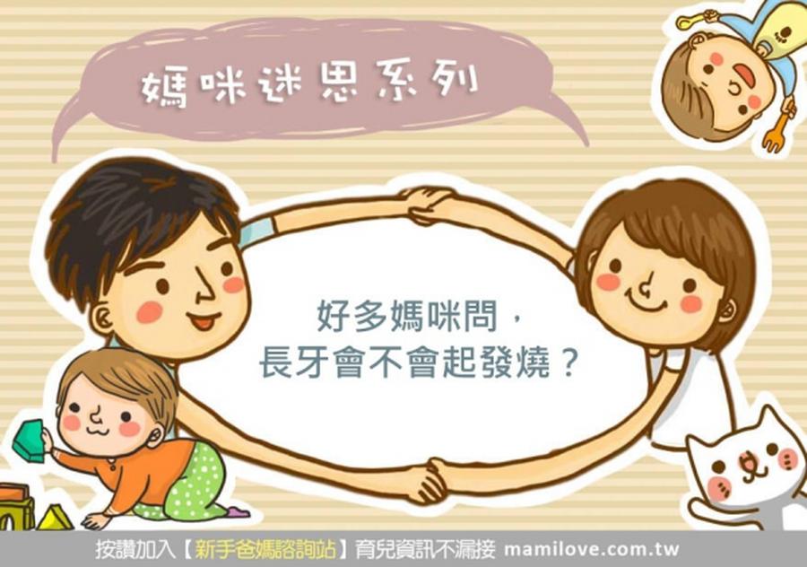 媽咪迷思:長牙會不會起發燒?