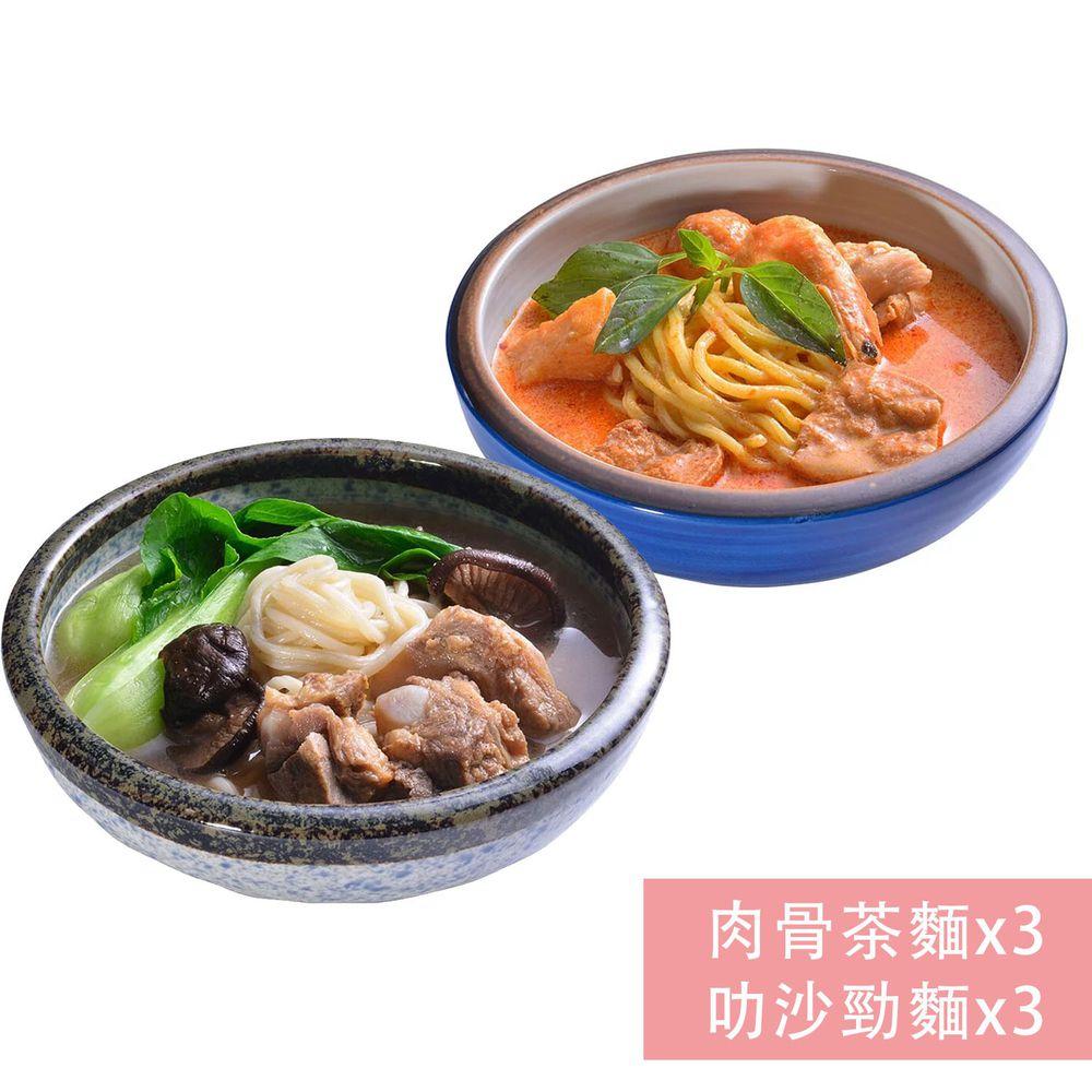 【國宴主廚温國智】 - 冷凍肉骨茶麵x3+叻沙勁麵x3-700g/包