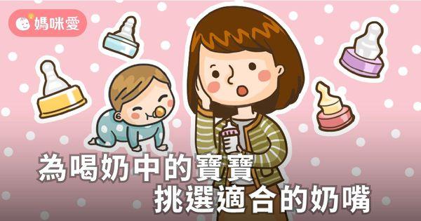 為喝奶中的寶寶選購適合的奶嘴!