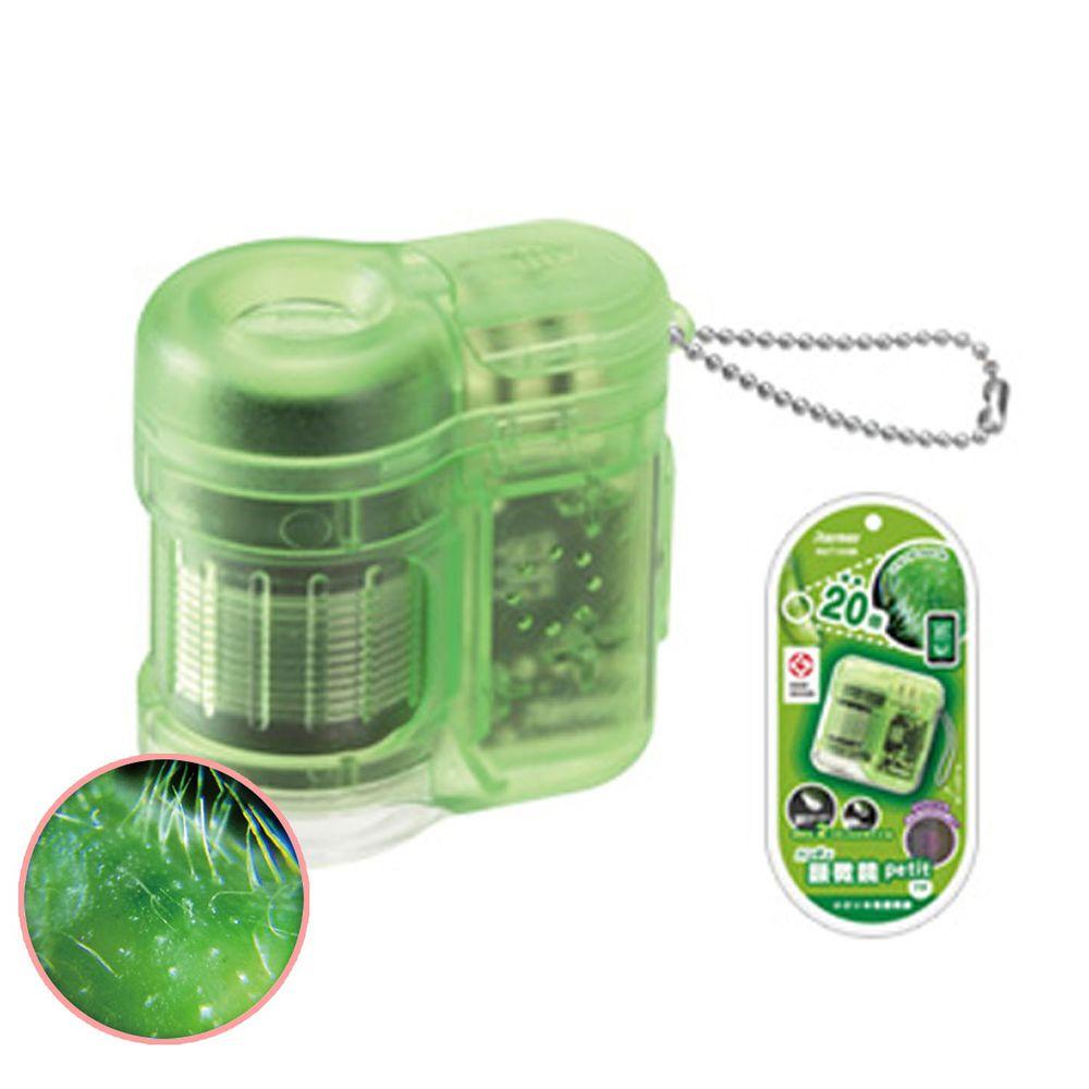 日本 Raymay - 攜帶式隨身顯微鏡-20倍率-綠