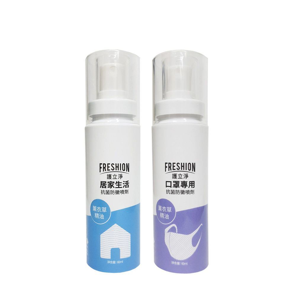 FRESHION護立淨 - 抗菌噴劑組-居家60ml+口罩60ml