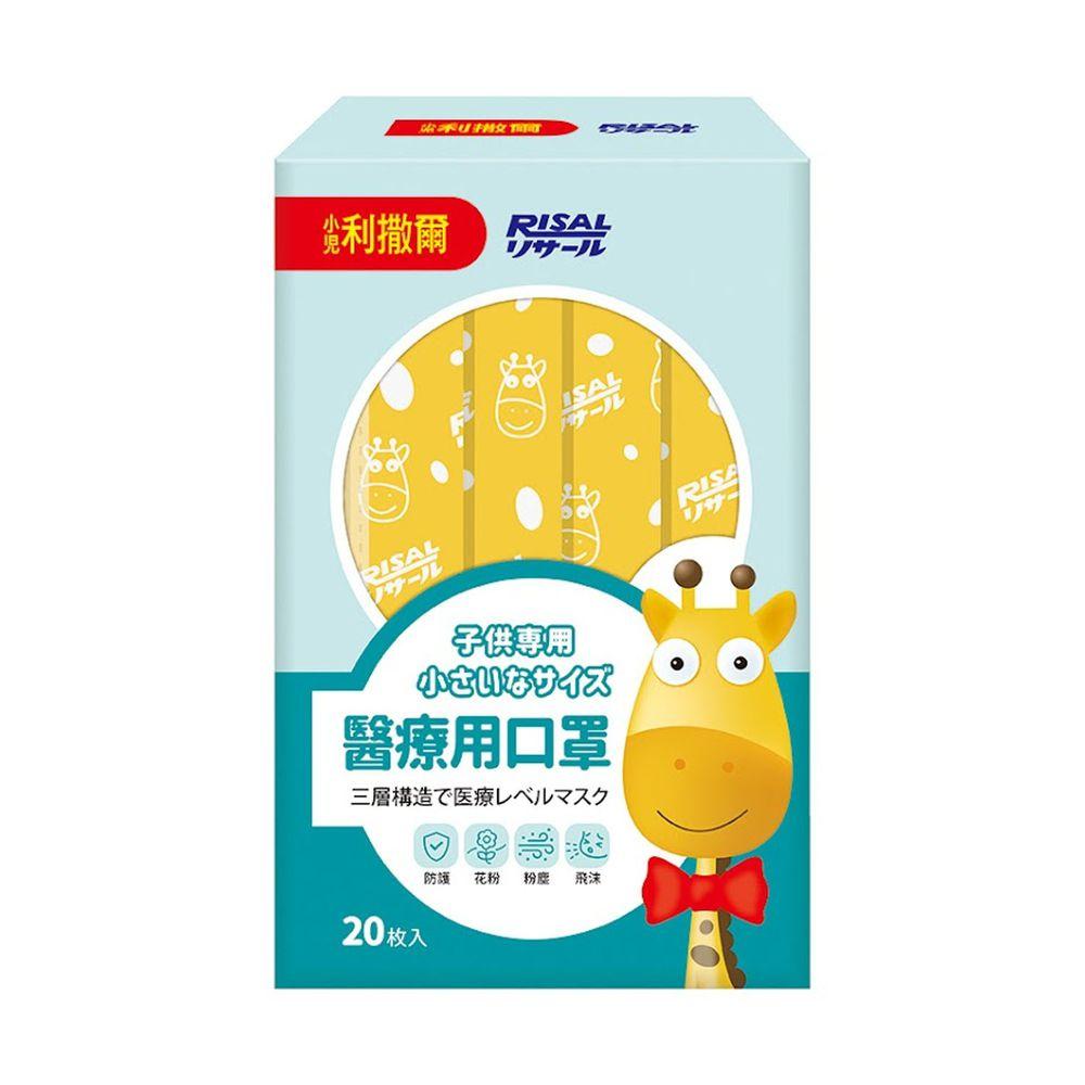 小兒利撒爾 - 兒童醫用口罩(奶油黃) 20入/盒