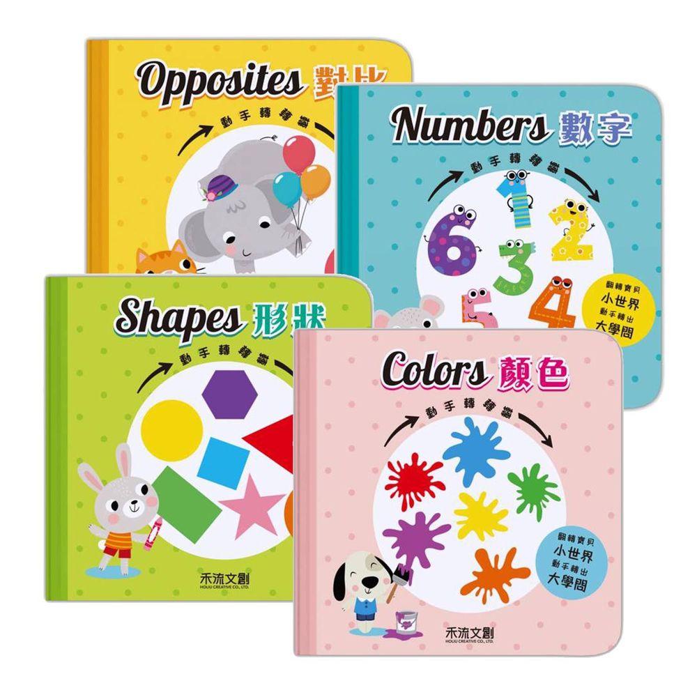 禾流文創 - 動手轉轉轉4本一套-顏色+形狀+數字+對比