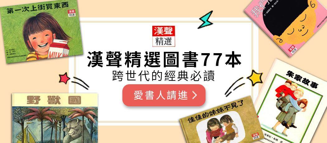 ✧漢聲品牌進駐✧精選圖書77本♕跨世代的經典必讀!