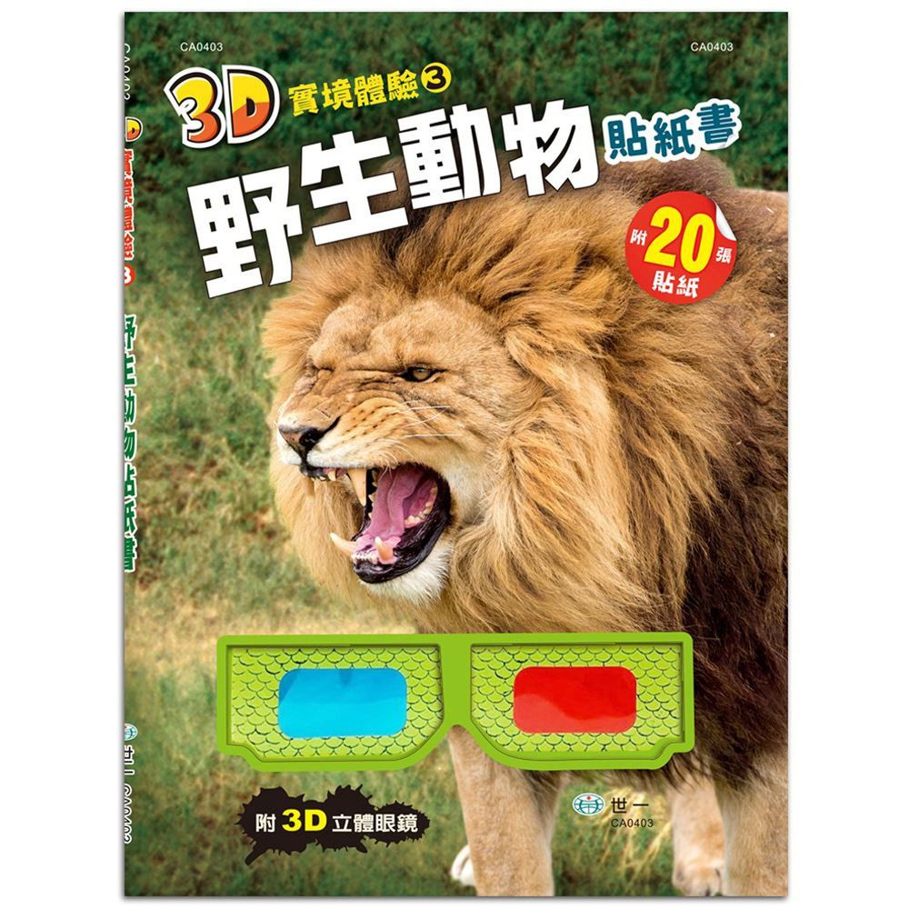 3D實境體驗野生動物貼紙書