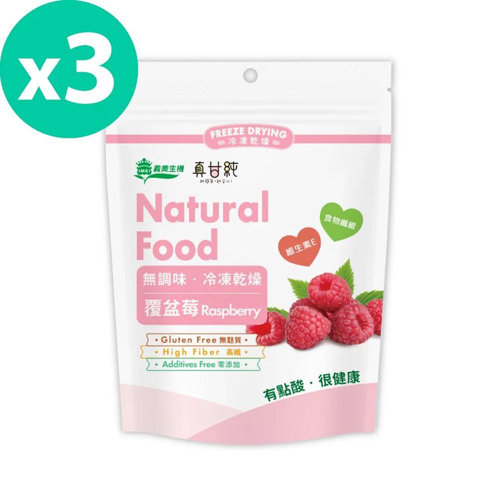 義美生機 - 真甘純 覆盆莓-15g/包*3入