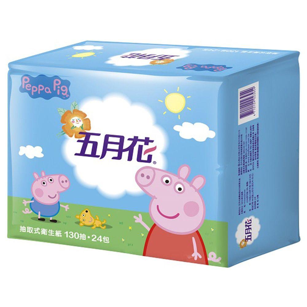 五月花 抽取式衛生紙 佩佩豬版 130抽x24包x3袋 媽咪愛育兒好物商城
