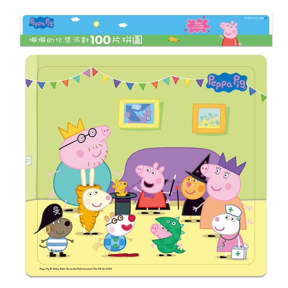 世一文化 - 粉紅豬佩佩的化裝派對100片拼圖