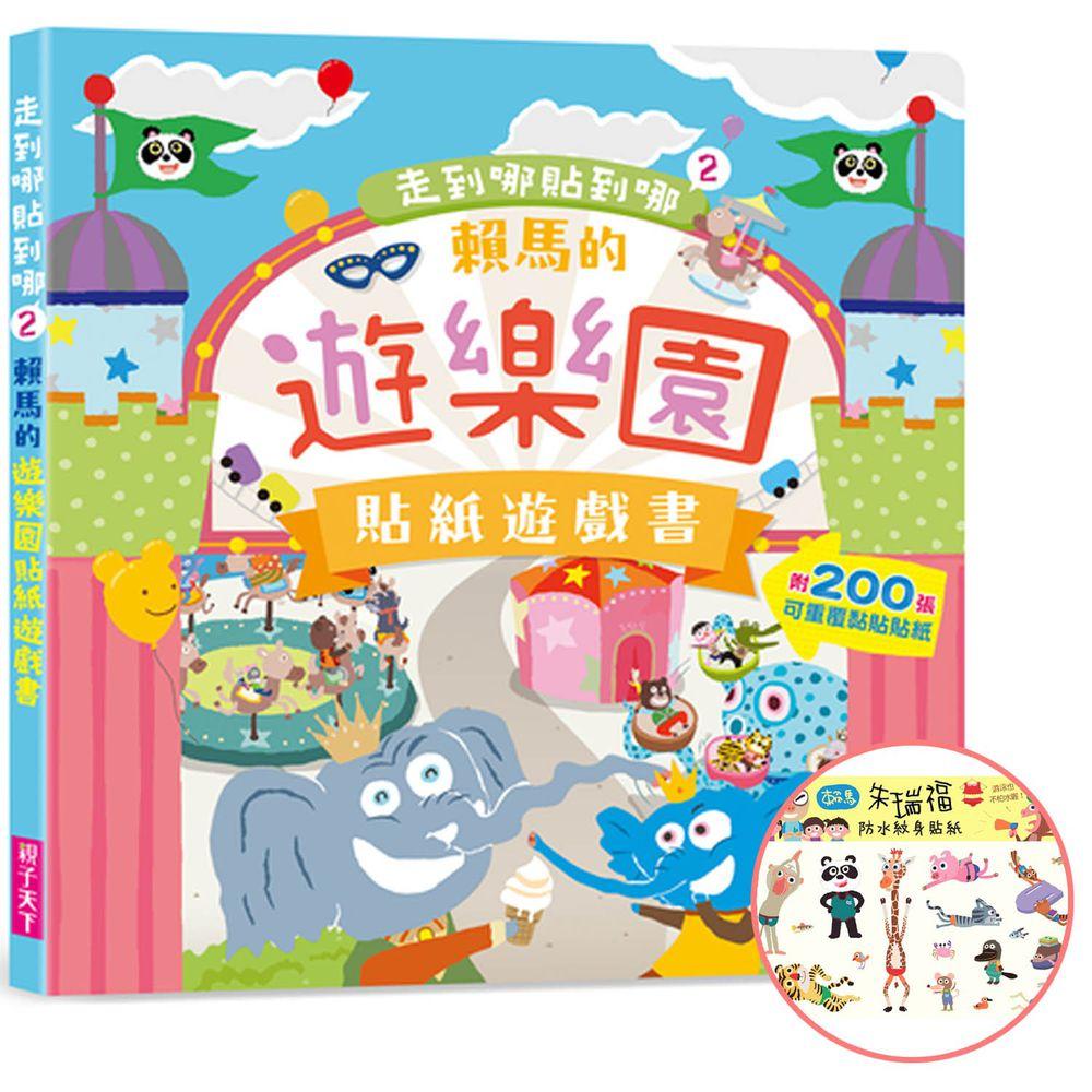 親子天下 - 走到哪貼到哪2:賴馬的遊樂園貼紙遊戲書-附200張可重覆黏貼紙