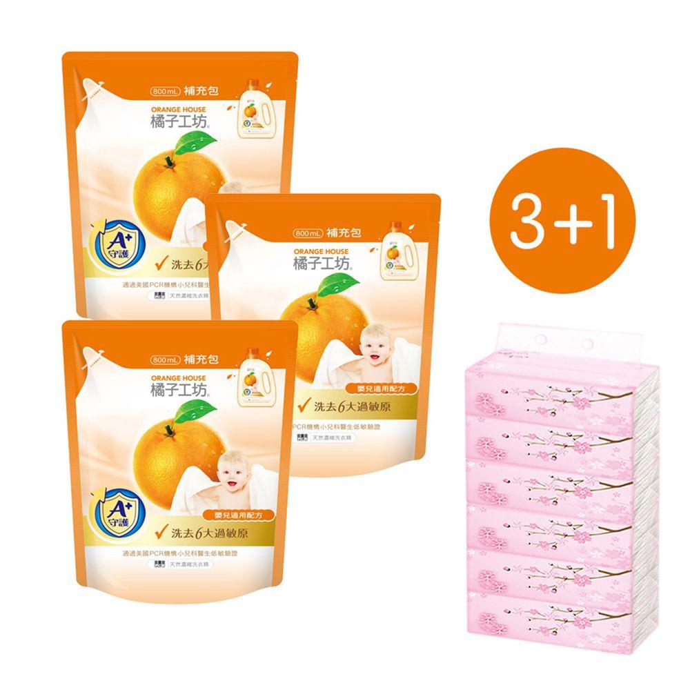 橘子工坊 - 嬰兒洗衣精補充包800ml*3包+葇葇衛生紙90抽*6包-800ml*3包