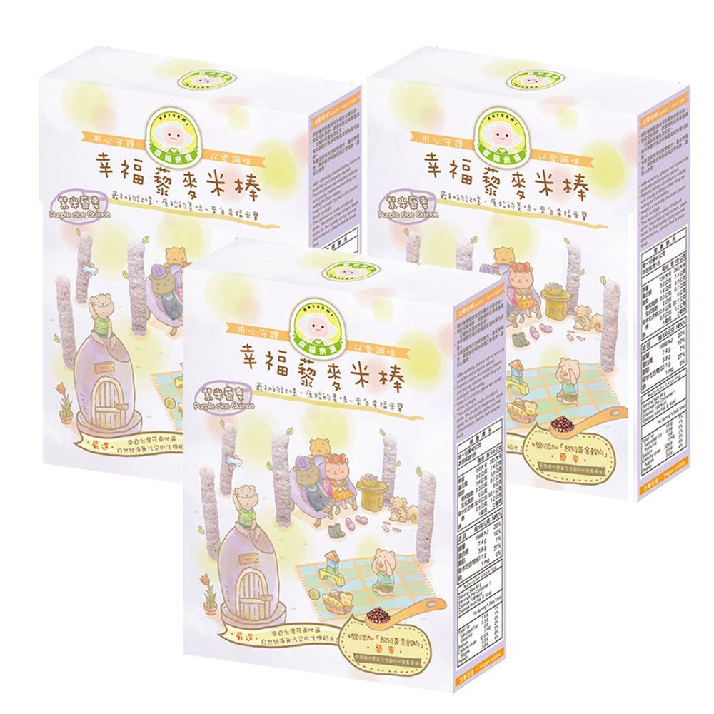 Naturmi幸福米寶 - 幸福藜麥米棒-原味(3盒入/組)