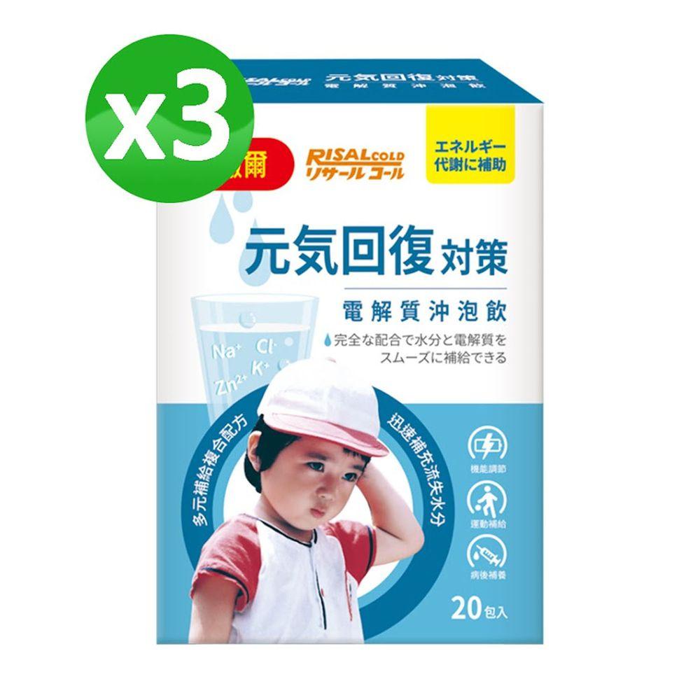 小兒利撒爾 - 元氣回復對策 電解質沖泡包 三盒組-20入/盒