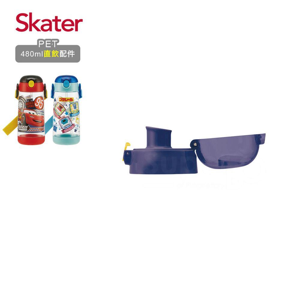 日本 SKATER - 兒童PET吸管水壺(480ml)-直飲蓋-藍