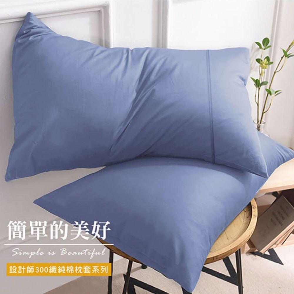 澳洲 Simple Living - 300織台灣製純棉美式信封枕套-海洋藍-二入