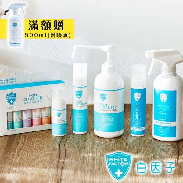 白因子防疫抗菌系列 ★ 全新包裝新上市!!