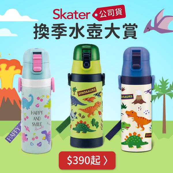 指定款最優惠3折起!【日本 SKATER 】超夯水壺