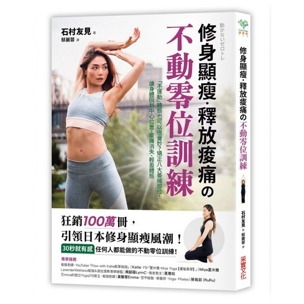 修身顯瘦.釋放疼痛の不動零位訓練:「不運動」體態也可以很曼妙?矯正八大萎縮部位,讓身體回到中心位置,痠痛消失、輕盈體態