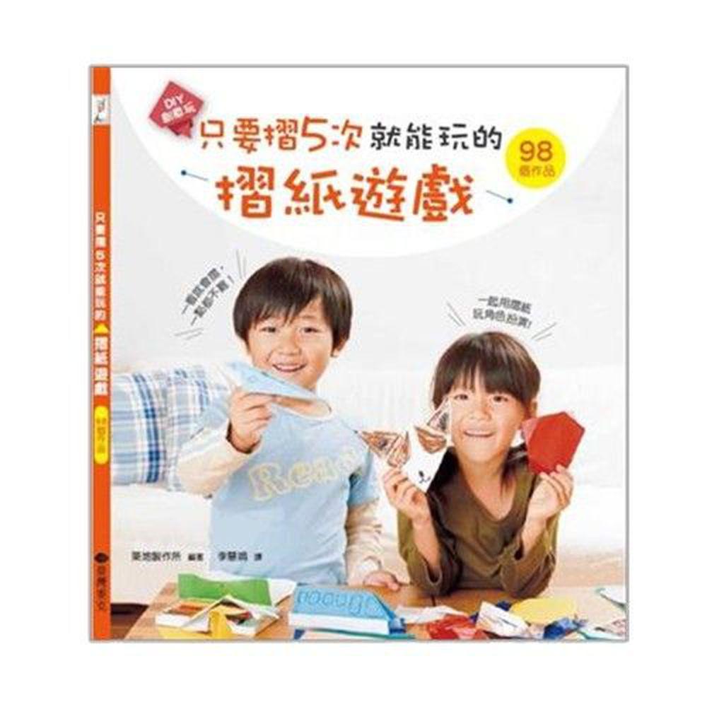 臺灣麥克 - 只要摺5次就能玩的摺紙遊戲-平裝