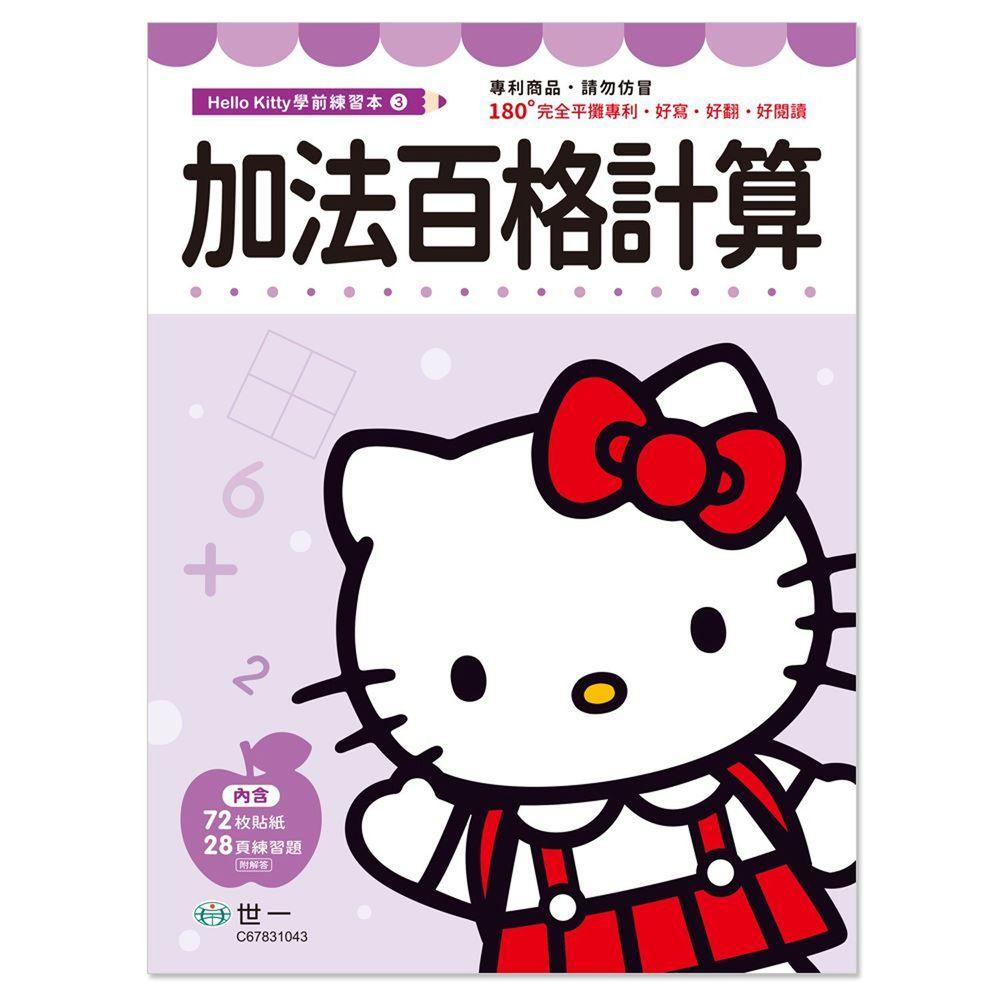 Hello Kitty加法百格計算練習本