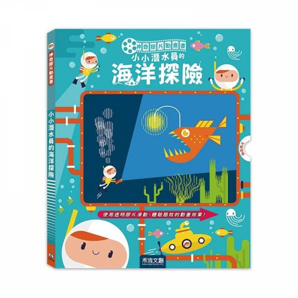 神奇膠片動畫書-小小潛水員的海洋探險