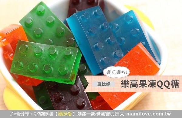 食譜 - 邊玩邊吃的樂高果凍QQ糖