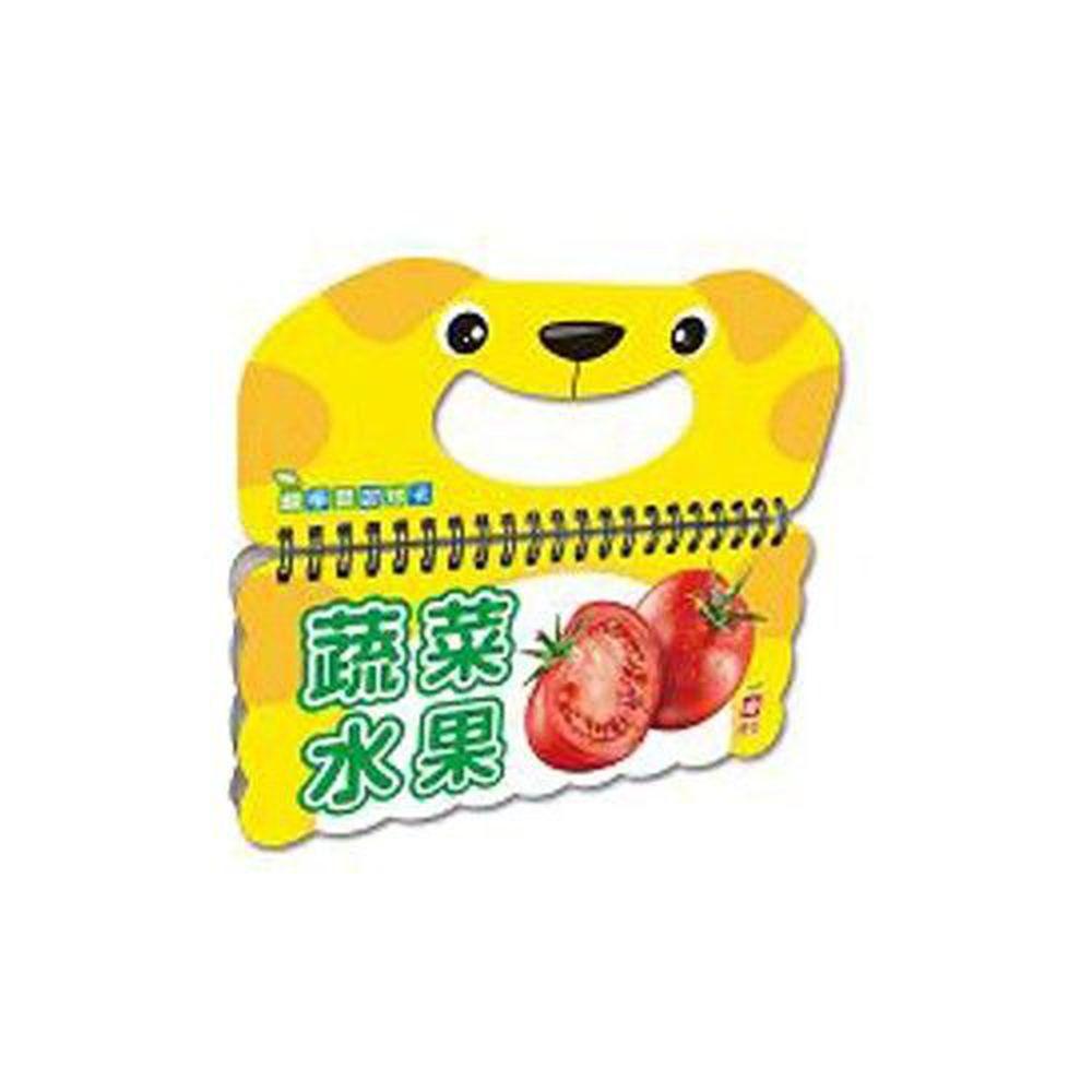 幼福文化 - 樂翻學習認知卡《蔬菜水果》