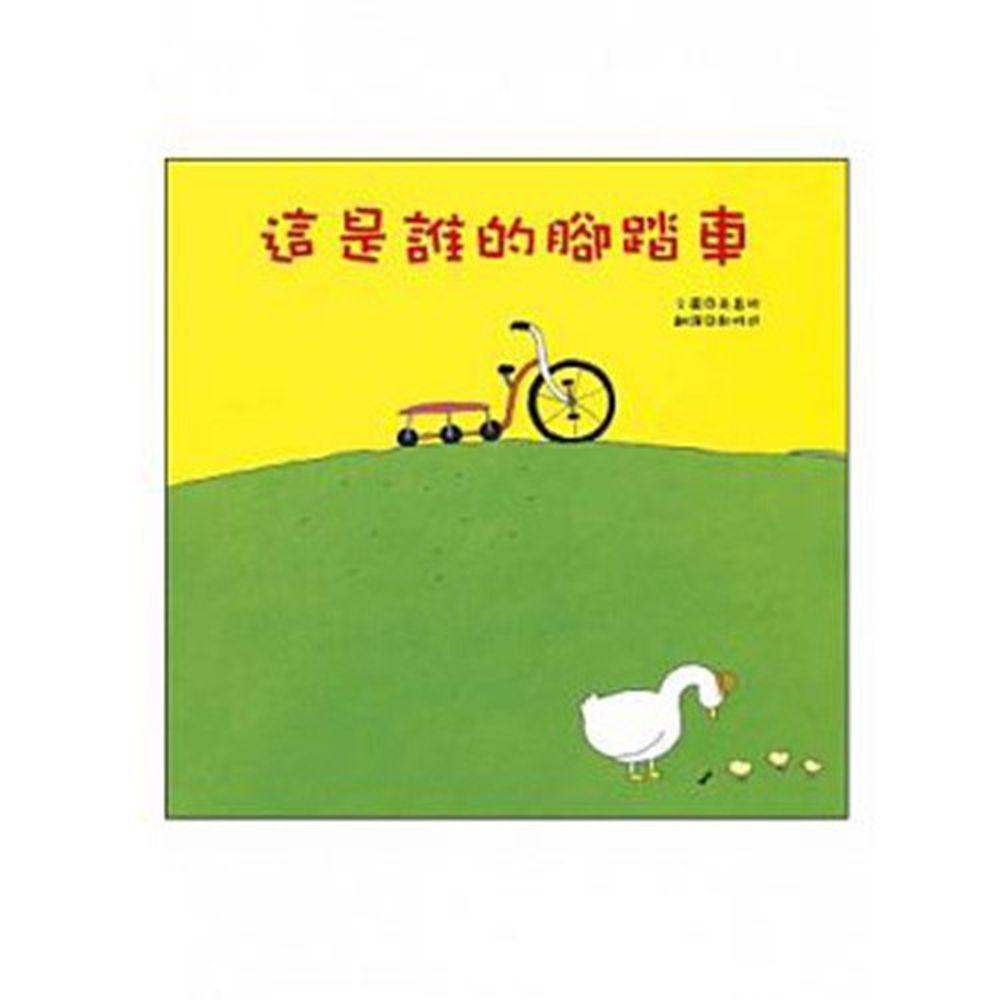 青林國際出版 - 這是誰的腳踏車