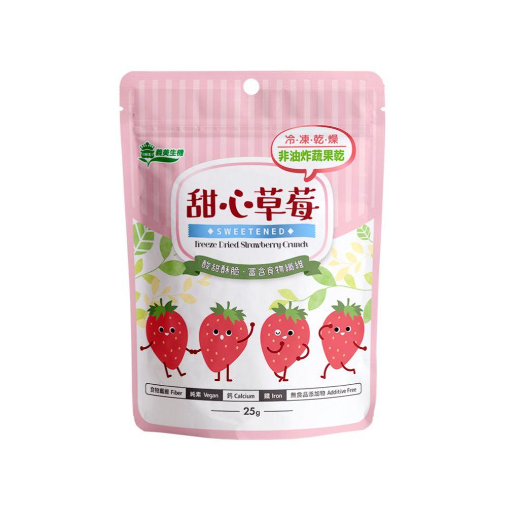義美生機 - 甜心草莓 (冷凍乾燥果乾)-25g/夾鏈袋