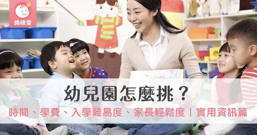 幼兒園怎麼挑?時間、學費、入園難易度、家長輕鬆度|實用資訊篇
