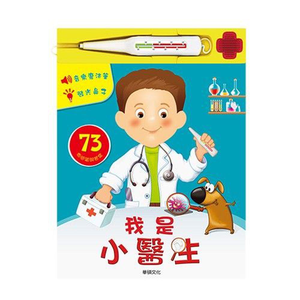 小專家系列有聲書-我是小醫生