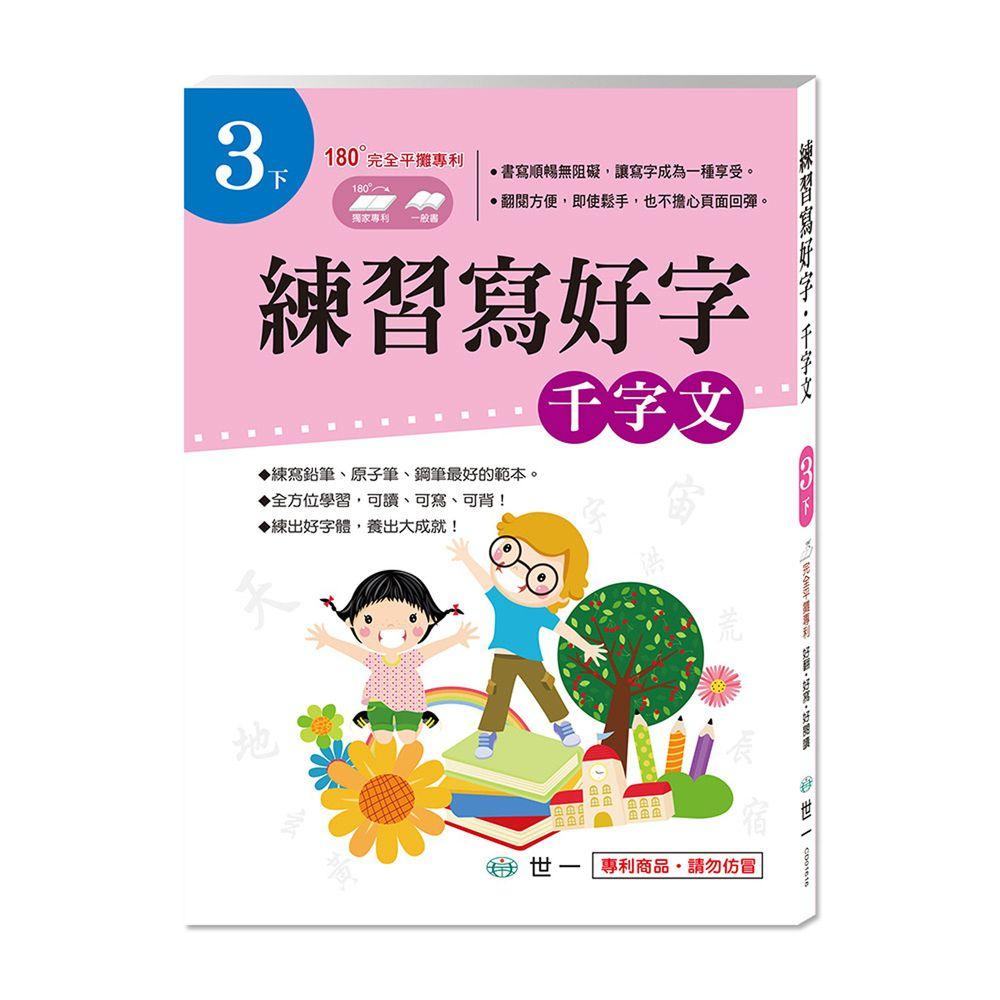 練習寫好字‧千字文(3下)
