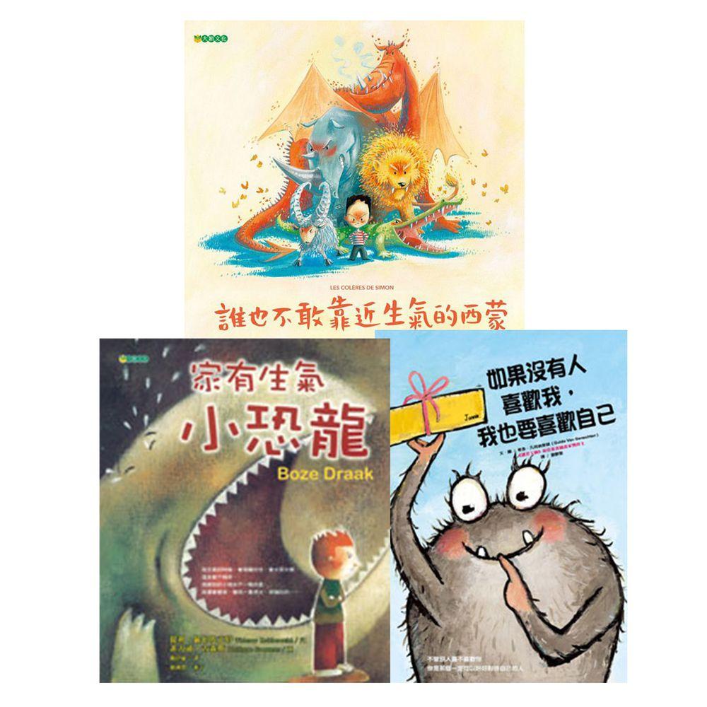 大穎文化 - 讀懂孩子情緒合購-如果沒有人喜歡我,我也要喜歡自己+家有生氣小恐龍+誰也不敢靠近生氣的西蒙