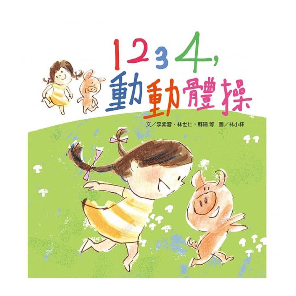 1234,動動體操(書+CD)
