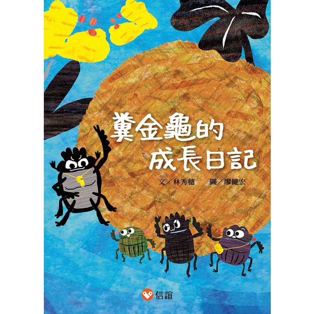 【好好讀小學堂】糞金龜的成長日記