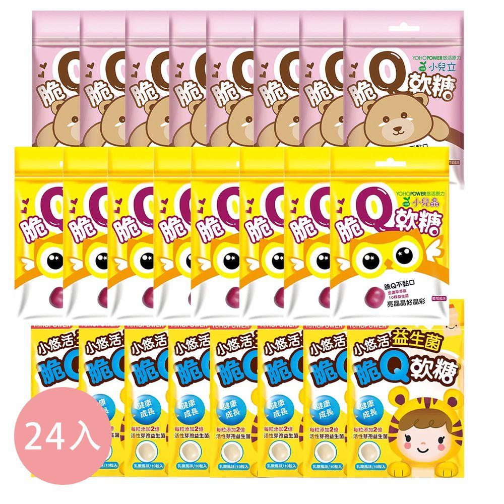 悠活原力 - 脆Q軟糖24入(綜合)小悠活益生菌*8+小兒晶*8+小兒立*8-10粒/包 8粒/包