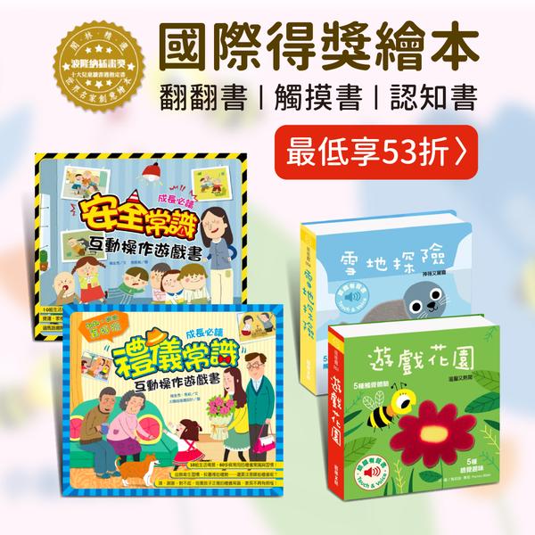 閣林品牌童書展 ★ 國際得獎繪本 ★ 兒童最愛有聲、遊戲書