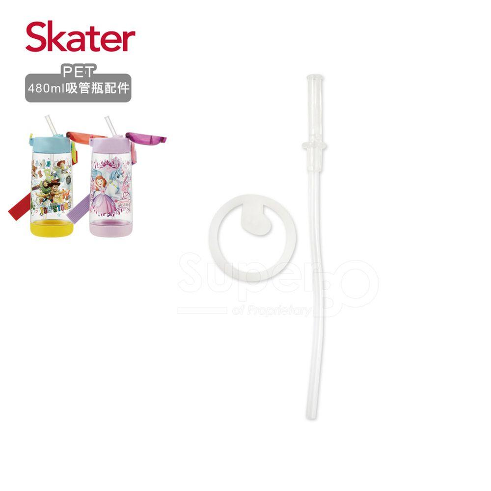 日本 SKATER - 兒童PET吸管水壺(480ml)-吸管用配件
